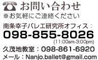 お問い合わせ 098-855-8026